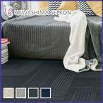 タイルカーペット 送料無料 川島織物セルコン 洗える&防音タイルカーペット ケーブルニット*UR1602IV/UR1605B