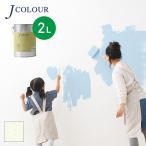塗料 ペンキ 壁紙の上から塗れる人にやさしい水性ペイントJカラー 2L シェルホワイト WH-6b*WH-6B200