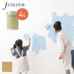 塗料 ペンキ 壁紙の上から塗れる人にやさしい水性ペイントJカラー 4L 黄玉色(こうぎょくいろ) JY-4a*JY-4A400