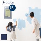 水性塗料 壁紙の上から塗れる人にやさしい水性ペイント Jカラー 15L インディゴブルー *__vl-4c1500