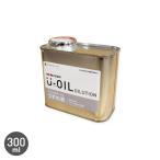 塗料 シオン 国産 自然塗料 U-OIL専用うすめ液 300ml*XI-UO-U-30