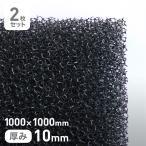 ウレタン スポンジ エステル系のMFスポンジフィルター MF-13 10mm厚 1000×1000mm 2枚セット*STR-MF13-10-10
