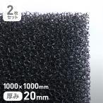 ウレタン スポンジ エステル系のMFスポンジフィルター MF-13 20mm厚 1000×1000mm 2枚セット*STR-MF13-20-10