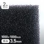 ウレタン スポンジ エステル系のMFスポンジフィルター MF-20 3.5mm厚 1000×1000mm 2枚セット*STR-MF20-35-10