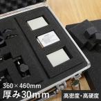 ウレタン スポンジ ケース緩衝材 ブロックスポンジ・ウレタン(高密度高硬度)360mm×460mm×30mm厚*STR-CASEBLOCK-H