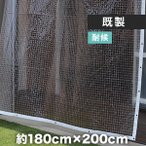 ビニールカーテン 耐候 透明 糸入り 厚0.30mm HE-5530-A 既製サイズ 約180cm×200cm*HI-5530-A