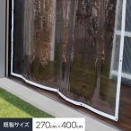 ビニールカーテン 透明 糸無し 厚0.30mm HE-030-C 既製サイズ 約270cm×400cm*HI-030-C