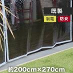 ビニールカーテン 制電・防炎  透明 糸無し 厚0.30mm HE-030B-B 既製サイズ 約200cm×270cm*HI-030B-B
