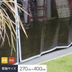 ビニールカーテン 制電・防炎  透明 糸無し 厚0.30mm HE-030B-C 既製サイズ 約270cm×400cm*HI-030B-C