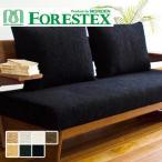 椅子生地 手洗可FORESTEX 椅子張り生地 アモンド 137cm巾*W/BL__m-133a4