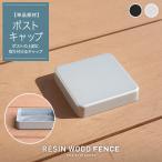 人工木フェンス RESTA RESIN WOOD FENCE ポストキャップ*SL/BK__fc-t-ca-