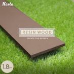 ウッドデッキ RESTAオリジナル 人工木ウッドデッキ RESIN WOOD 幕板材 長さ1.8m*01/03__dk-mak-