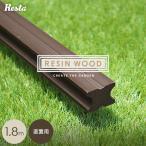 ウッドデッキ RESTAオリジナル 人工木ウッドデッキ RESIN WOOD 根太(直置き用) 長さ1.8m*01/03__dk-ned-