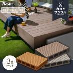 ウッドデッキ RESTAオリジナル 人工木ウッドデッキ RESIN WOOD デッキ材カットサンプル 3色セット*RESINWOOD-SAMPLE