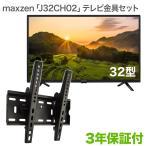 テレビ 液晶 壁掛け 金具付 32インチmaxzen J32CH02 テレビ 壁掛け 金具 壁掛けテレビ付き TVセッターチルトFT100 Sサイズ