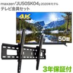 maxzen JU50SK04(2020年モデル) テレビ 壁掛け 金具 壁掛けテレビ付き TVセッターチルトFT100 Mサイズ