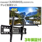 テレビ 液晶 壁掛け 金具付 55インチmaxzen JU55SK03(2020年モデル) テレビ 壁掛け 金具 壁掛けテレビ付き TVセッターチルトFT100 Mサイズ