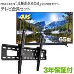 テレビ 液晶 壁掛け 金具付 65インチmaxzen JU65SK04(2020年モデル) テレビ 壁掛け 金具 壁掛けテレビ付き TVセッターチルトFT100 Mサイズ