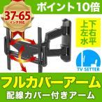 ショッピング壁掛け 壁掛けテレビ金具 金物 TVセッターアドバンス HD113 Mサイズ