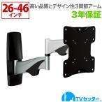 壁掛けテレビ金具 金物 TVセッターアドバンスPA112 Sサイズ