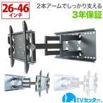 壁掛けテレビ金具 金物 TVセッターフリースタイルGP137 Sサイズ