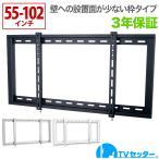 テレビ壁掛け金具 金物 TVセッタースリム GP104 Lサイズ
