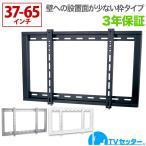 テレビ壁掛け金具 金物 TVセッタースリム GP104 Mサイズ