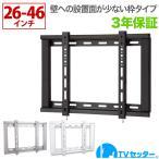 壁から3.8cmの薄型設置 TVセッタースリム G 4 Sサイズ