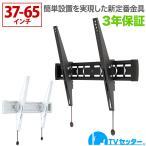 電視 - 壁掛けテレビ金具 金物 TVセッターチルト EI400 Mサイズ
