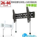電視 - 壁掛けテレビ金具 金物 TVセッターチルト EI400 Sサイズ