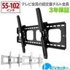 壁掛けテレビ金具 金物 TVセッターチルト GP101 Lサイズ