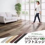 フローリング 床材 デコセルフ 見切り材 ソフトエッジ直線セット  クッションフロア フロアタイル 接着剤不要 置くだけ 賃貸 木目 置き敷き diy  flooring
