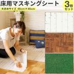 床用 マスキングテープ (大きめサイズ/3枚セット) 粘着シート はがせる 白 木目 幅広 シート mt CASA SHEET 床 シール 粘着テープ 芝生 カモ井 インテリア