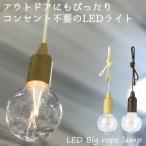 ビッグロープランプ ライト ランプ LED ペンダントライト SPICE 木目調 アウトドア ギフト LEDライト 照明 モダン 北欧インテリア 防災 震災 防犯 間接照明