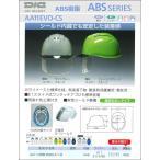 DICヘルメット/ABS樹脂 AA11-CS 型 シールド・ライナー付 /作業用ヘルメット-保安帽-保護帽-防災用-災害対策用、PC樹脂ヘルメット-蛍光ヘルメット-スケルトン