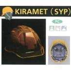 DICヘルメット/PC樹脂 KIRAMET(SYP)型 ライナー付【作業用ヘルメット・保安帽・保護帽・防災用ヘルメット・災害対策用ヘルメット・ヘルメット】