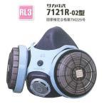 興研・防じんマスク 7121R型 RL3タイプ 【粉塵マスク・ダイオキシン対策マスク・アスベスト対策マスク・電動ファン付マスク・使い捨てマスク】