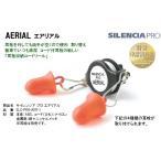 サイレンシアプロ 耳栓収納コードリール AERIAL エアリアル 2個/組(メール便対応品)【耳栓ホルダー・耳栓・防音防具・遮音対策・難聴対策・医療用】