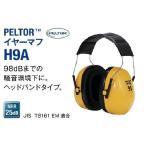 3M イヤーマフ H9A 型(ぺルター)ブランド/防音防具,難聴防止,遮音用,スリーエム,イヤーマフ,3Mイヤーマフ,ビルソム,ペルター,Bilsom,PELTOR