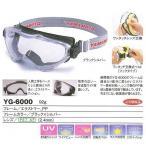 YAMAMOTO ゴーグル型保護めがね YG-6000型 PET-AFレンズ/山本光学-スワンズ-保護めがね-防じんめがね-医療用-災害対策用-防災用用-消防用-ゴーグル