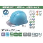 谷沢・エアライト・ヘルメット/PC樹脂 ST#161-JZV(EPA) 墜落時保護用検定の取得内装装着/作業用ヘルメット-保安帽-保護帽-防災用-災害対策用