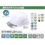 谷沢・エアライト・ヘルメット/PC樹脂 ST#1610-JZV(EPA) 墜落時保護用検定の取得内装装着/作業用ヘルメット-保安帽-保護帽-防災用-災害対策用