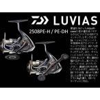 ※ダイワ 15 ルビアス 2508PE-DH 4960652025416