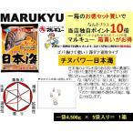 ※箱買いでドーンとポイント10倍  チヌパワー日本海 (一袋約950円) 4905789034542 送料無料対象外商品
