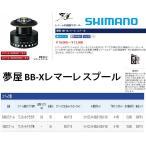 シマノ 夢屋カスタムスプール   夢屋 BB-Xレマーレ スプール 5000Dスプール  SHIMANO 4969363024756