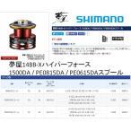 シマノ 夢屋カスタムスプール  夢屋14BB-Xハイパーフォース PE0615DAスプール  SHIMANO 4969363034052