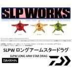 SLP WORKS ダイワ SLPW ロングアームスタードラグ レッド R DAIWA 4960652055406