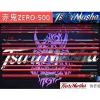 ※釣武者 赤鬼ZERO-500 釣武者石鯛竿の第4作目 4996578500492