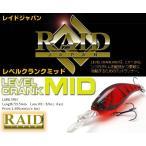レイドジャパン レベルクランク ミッド LCM004 CRYSTAL MUSTARD クリスタルマスタード LEVEL CRANK MID 4580362