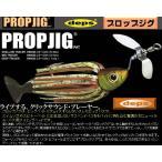 ※デプス プロップジグ ミッド・トレーサーMID TRACER 3/4oz  03ライムチャート deps PROPJIG  4544565612033